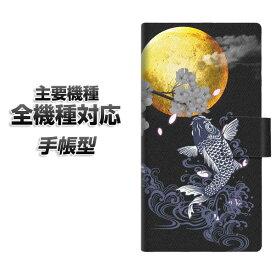 手帳型スマホケース 全機種対応 カード収納 【1030 月と鯉】 Xperia XZ XZs XZ3 XZ2 XZ1 AQUOS sense2 アクオスセンス2 AQUOS R2 iPhone8 iPhone7 ギャラクシーS9 iPhoneX XS galaxy