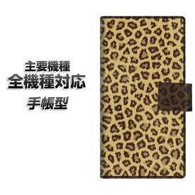 手帳型スマホケース 全機種対応 カード収納 【1065 ヒョウ柄ベーシックS ゴールド】 Xperia XZ XZs XZ3 XZ2 XZ1 AQUOS sense2 アクオスセンス2 AQUOS R2 iPhone8 iPhone7 ギャラクシーS9 iPhoneX XS galaxy