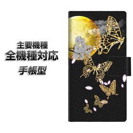 手帳型スマホケース 全機種対応 カード収納 【1150 月に昇る蝶】 Xperia XZ XZs XZ3 XZ2 XZ1 AQUOS sense2 アクオスセンス2 AQUOS R2 iPhone8 iPhone7 ギャラクシーS9 iPhoneX XS galaxy