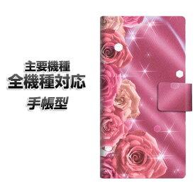 手帳型スマホケース 全機種対応 カード収納 【1182 ピンクのバラに誘われて】 Xperia XZ XZs XZ3 XZ2 XZ1 AQUOS sense2 アクオスセンス2 AQUOS R2 iPhone8 iPhone7 ギャラクシーS9 iPhoneX XS galaxy