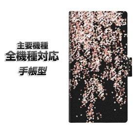 手帳型スマホケース 全機種対応 カード収納 【1244 しだれ桜】 Xperia XZ XZs XZ3 XZ2 XZ1 AQUOS sense2 アクオスセンス2 AQUOS R2 iPhone8 iPhone7 ギャラクシーS9 iPhoneX XS galaxy