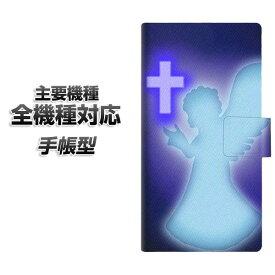手帳型スマホケース 全機種対応 カード収納 【1249 祈りを捧げる天使】 Xperia XZ XZs XZ3 XZ2 XZ1 AQUOS sense2 アクオスセンス2 AQUOS R2 iPhone8 iPhone7 ギャラクシーS9 iPhoneX XS galaxy