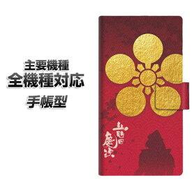 手帳型スマホケース 全機種対応 カード収納 【AB801 前田慶次シルエットと家紋】 Xperia XZ XZs XZ3 XZ2 XZ1 AQUOS sense2 アクオスセンス2 AQUOS R2 iPhone8 iPhone7 ギャラクシーS9 iPhoneX XS galaxy