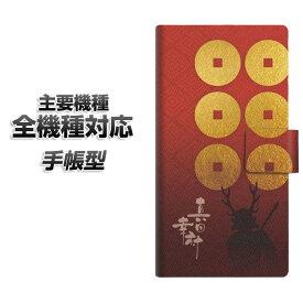 手帳型スマホケース 全機種対応 カード収納 【AB802 真田幸村シルエットと家紋】 Xperia XZ XZs XZ3 XZ2 XZ1 AQUOS sense2 アクオスセンス2 AQUOS R2 iPhone8 iPhone7 ギャラクシーS9 iPhoneX XS galaxy