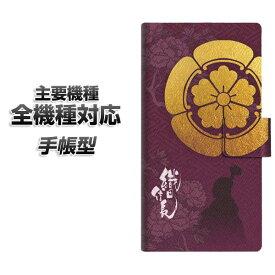 手帳型スマホケース 全機種対応 カード収納 【AB803 織田信長シルエットと家紋】 Xperia XZ XZs XZ3 XZ2 XZ1 AQUOS sense2 アクオスセンス2 AQUOS R2 iPhone8 iPhone7 ギャラクシーS9 iPhoneX XS galaxy