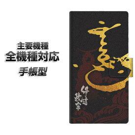 手帳型スマホケース 全機種対応 カード収納 【AB804 伊達政宗シルエットと花押】 Xperia XZ XZs XZ3 XZ2 XZ1 AQUOS sense2 アクオスセンス2 AQUOS R2 iPhone8 iPhone7 ギャラクシーS9 iPhoneX XS galaxy