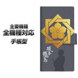 手帳型スマホケース 全機種対応 カード収納 【AB823 坂本龍馬】 Xperia XZ XZs XZ3 XZ2 XZ1 AQUOS sense2 アクオスセンス2 AQUOS R2 iPhone8 iPhone7 ギャラクシーS9 iPhoneX XS galaxy