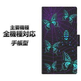 手帳型スマホケース 全機種対応 カード収納 【AG830 蜘蛛の巣に舞う蝶(青)】 Xperia XZ XZs XZ3 XZ2 XZ1 AQUOS sense2 アクオスセンス2 AQUOS R2 iPhone8 iPhone7 ギャラクシーS9 iPhoneX XS galaxy
