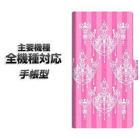 手帳型スマホケース 全機種対応 カード収納 【AG845 シャンデリアストライプピンク】 Xperia XZ XZs XZ3 XZ2 XZ1 AQUOS sense2 アクオスセンス2 AQUOS R2 iPhone8 iPhone7 ギャラクシーS9 iPhoneX XS galaxy