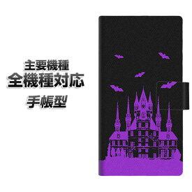 手帳型スマホケース 全機種対応 カード収納 【AG853 城紫】 Xperia XZ XZs XZ3 XZ2 XZ1 AQUOS sense2 アクオスセンス2 AQUOS R2 iPhone8 iPhone7 ギャラクシーS9 iPhoneX XS galaxy