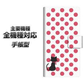 手帳型スマホケース 全機種対応 カード収納 【EK807 ネコとドットミルキーピンク】 Xperia XZ XZs XZ3 XZ2 XZ1 AQUOS sense2 アクオスセンス2 AQUOS R2 iPhone8 iPhone7 ギャラクシーS9 iPhoneX XS galaxy