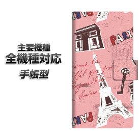 手帳型スマホケース 全機種対応 カード収納 【EK813 ビューティフルパリレッド】 Xperia XZ XZs XZ3 XZ2 XZ1 AQUOS sense2 アクオスセンス2 AQUOS R2 iPhone8 iPhone7 ギャラクシーS9 iPhoneX XS galaxy