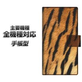 手帳型スマホケース 全機種対応 カード収納 【EK847 虎柄】 Xperia XZ XZs XZ3 XZ2 XZ1 AQUOS sense2 アクオスセンス2 AQUOS R2 iPhone8 iPhone7 ギャラクシーS9 iPhoneX XS galaxy