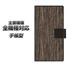 手帳型スマホケース 全機種対応 カード収納 【EK848 木目ダークブラウン】 Xperia XZ XZs XZ3 XZ2 XZ1 AQUOS sense2 アクオスセンス2 AQUOS R2 iPhone8 iPhone7 ギャラクシーS9 iPhoneX XS galaxy
