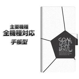 手帳型スマホケース 全機種対応 カード収納 【IB921 SOCCER_ボール】 Xperia XZ XZs XZ3 XZ2 XZ1 AQUOS sense2 アクオスセンス2 AQUOS R2 iPhone8 iPhone7 ギャラクシーS9 iPhoneX XS galaxy