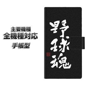 手帳型スマホケース 全機種対応 カード収納 【OE856 野球魂 ブラック】 Xperia XZ XZs XZ3 XZ2 XZ1 AQUOS sense2 アクオスセンス2 AQUOS R2 iPhone8 iPhone7 ギャラクシーS9 iPhoneX XS galaxy
