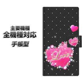 手帳型スマホケース 全機種対応 カード収納 【SC823 スワロデコ_ハート】 Xperia XZ XZs XZ3 XZ2 XZ1 AQUOS sense2 アクオスセンス2 AQUOS R2 iPhone8 iPhone7 ギャラクシーS9 iPhoneX XS galaxy