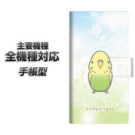 手帳型スマホケース 全機種対応 カード収納 【SC838 セキセイインコ グリーン】 Xperia XZ XZs XZ3 XZ2 XZ1 AQUOS sense2 アクオスセンス2 AQUOS R2 iPhone8 iPhone7 ギャラクシーS9 iPhoneX XS galaxy