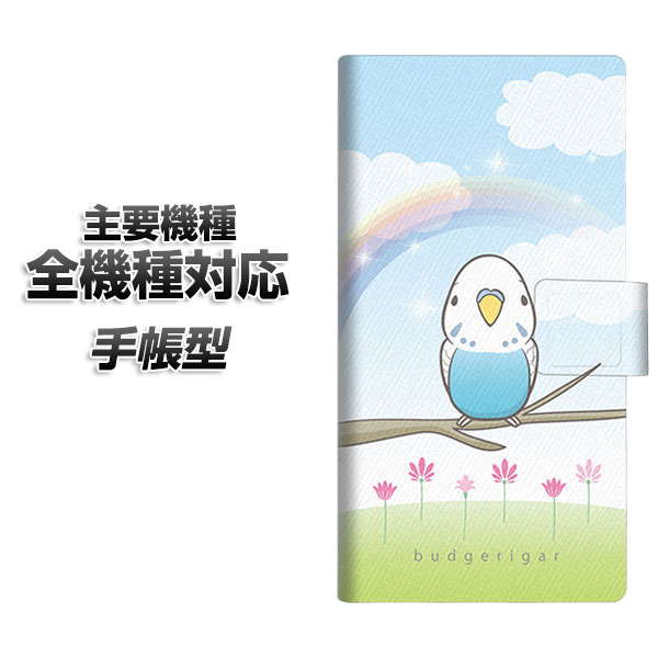 手帳型スマホケース 全機種対応 カード収納 【SC839 セキセイインコ ブルー】 Xperia XZ XZs XZ3 XZ2 XZ1 AQUOS sense2 アクオスセンス2 AQUOS R2 iPhone8 iPhone7 ギャラクシーS9 iPhoneX XS galaxy
