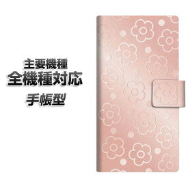 手帳型スマホケース 全機種対応 カード収納 【SC843 エンボス風デイジードット(ローズピンク) UV印刷】 Xperia XZ XZs XZ3 XZ2 XZ1 AQUOS sense2 アクオスセンス2 AQUOS R2 iPhone8 iPhone7 ギャラクシーS9 iPhoneX XS galaxy