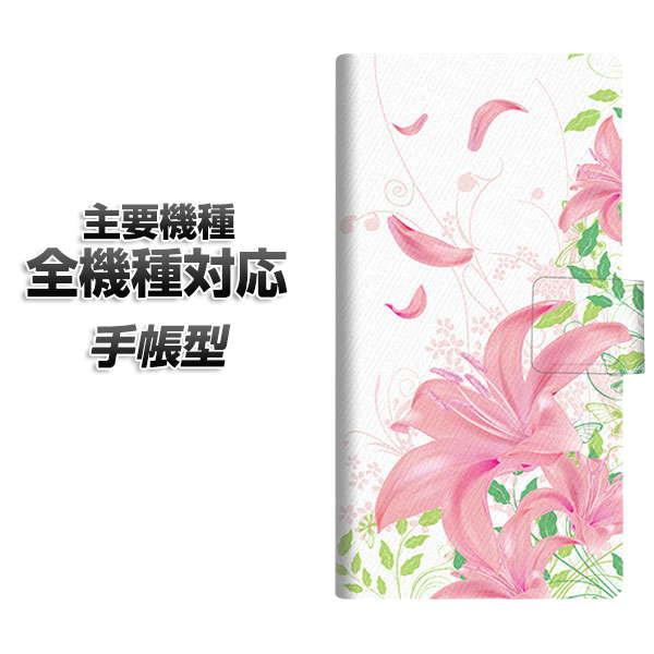 手帳型スマホケース 全機種対応 カード収納 【SC849 ユリ ピンク】 Xperia XZ XZs XZ3 XZ2 XZ1 AQUOS sense2 アクオスセンス2 AQUOS R2 iPhone8 iPhone7 ギャラクシーS9 iPhoneX XS galaxy