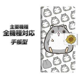 手帳型スマホケース 全機種対応 カード収納 【SC861 ジャンガリアンハムスター(ノーマル)】 Xperia XZ XZs XZ3 XZ2 XZ1 AQUOS sense2 アクオスセンス2 AQUOS R2 iPhone8 iPhone7 ギャラクシーS9 iPhoneX XS galaxy