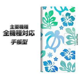 手帳型スマホケース 全機種対応 カード収納 【SC880 ハワイアンアロハホヌ ブルー】 Xperia XZ XZs XZ3 XZ2 XZ1 AQUOS sense2 アクオスセンス2 AQUOS R2 iPhone8 iPhone7 ギャラクシーS9 iPhoneX XS galaxy