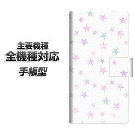 手帳型スマホケース 全機種対応 カード収納 【SC891 お星さまキラキラ ホワイト】 Xperia XZ XZs XZ3 XZ2 XZ1 AQUOS sense2 アクオスセンス2 AQUOS R2 iPhone8 iPhone7 ギャラクシーS9 iPhoneX XS galaxy