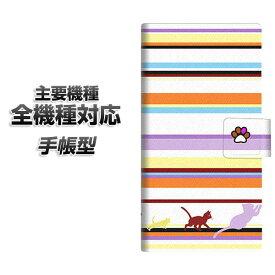 手帳型スマホケース 全機種対応 カード収納 【YA887 ストライプネコ01】 Xperia XZ XZs XZ3 XZ2 XZ1 AQUOS sense2 アクオスセンス2 AQUOS R2 iPhone8 iPhone7 ギャラクシーS9 iPhoneX XS galaxy