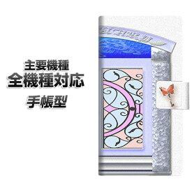 手帳型スマホケース 全機種対応 カード収納 【YA970 魔法のドア05】 Xperia XZ XZs XZ3 XZ2 XZ1 AQUOS sense2 アクオスセンス2 AQUOS R2 iPhone8 iPhone7 ギャラクシーS9 iPhoneX XS galaxy