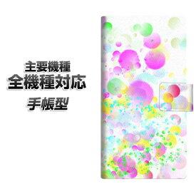 手帳型スマホケース 全機種対応 カード収納 【YB823 バブル】 Xperia XZ XZs XZ3 XZ2 XZ1 AQUOS sense2 アクオスセンス2 AQUOS R2 iPhone8 iPhone7 ギャラクシーS9 iPhoneX XS galaxy