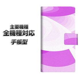 手帳型スマホケース 全機種対応 カード収納 【YB834 ニュートンリング01】 Xperia XZ XZs XZ3 XZ2 XZ1 AQUOS sense2 アクオスセンス2 AQUOS R2 iPhone8 iPhone7 ギャラクシーS9 iPhoneX XS galaxy