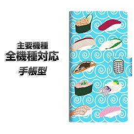手帳型スマホケース 全機種対応 カード収納 【YB881 お寿司02】 Xperia XZ XZs XZ3 XZ2 XZ1 AQUOS sense2 アクオスセンス2 AQUOS R2 iPhone8 iPhone7 ギャラクシーS9 iPhoneX XS galaxy