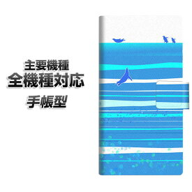 手帳型スマホケース 全機種対応 カード収納 【YB920 ペンギン01】 Xperia XZ XZs XZ3 XZ2 XZ1 AQUOS sense2 アクオスセンス2 AQUOS R2 iPhone8 iPhone7 ギャラクシーS9 iPhoneX XS galaxy