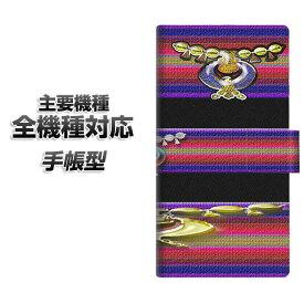 手帳型スマホケース 全機種対応 カード収納 【YC881 エジプト】 Xperia XZ XZs XZ3 XZ2 XZ1 AQUOS sense2 アクオスセンス2 AQUOS R2 iPhone8 iPhone7 ギャラクシーS9 iPhoneX XS galaxy