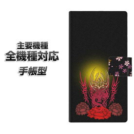 手帳型スマホケース 全機種対応 カード収納 【YC904 華竜01】 Xperia XZ XZs XZ3 XZ2 XZ1 AQUOS sense2 アクオスセンス2 AQUOS R2 iPhone8 iPhone7 ギャラクシーS9 iPhoneX XS galaxy