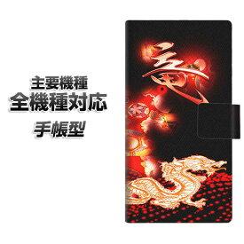 手帳型スマホケース 全機種対応 カード収納 【YC909 赤竜02】 Xperia XZ XZs XZ3 XZ2 XZ1 AQUOS sense2 アクオスセンス2 AQUOS R2 iPhone8 iPhone7 ギャラクシーS9 iPhoneX XS galaxy