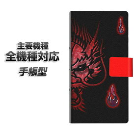 手帳型スマホケース 全機種対応 カード収納 【YC923 和洋竜】 Xperia XZ XZs XZ3 XZ2 XZ1 AQUOS sense2 アクオスセンス2 AQUOS R2 iPhone8 iPhone7 ギャラクシーS9 iPhoneX XS galaxy