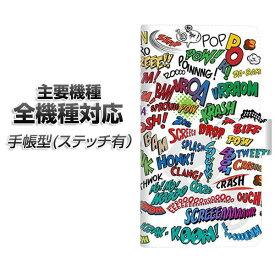 スマホケース 手帳型 全機種対応 カード収納 ステッチタイプ 【271 アメリカンキャッチコピー】 Xperia XZ XZs XZ3 XZ2 XZ1 AQUOS sense2 アクオスセンス2 AQUOS R2 iPhone8 iPhone7 ギャラクシーS9 iPhoneX XS galaxy
