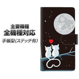 スマホケース 手帳型 全機種対応 カード収納 ステッチタイプ 【376 恋するしっぽ】 Xperia XZ XZs XZ3 XZ2 XZ1 AQUOS sense2 アクオスセンス2 AQUOS R2 iPhone8 iPhone7 ギャラクシーS9 iPhoneX XS galaxy