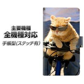 スマホケース 手帳型 全機種対応 カード収納 ステッチタイプ 【595 にゃんとサイクル】 Xperia XZ XZs XZ3 XZ2 XZ1 AQUOS sense2 アクオスセンス2 AQUOS R2 iPhone8 iPhone7 ギャラクシーS9 iPhoneX XS galaxy