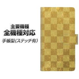 スマホケース 手帳型 全機種対応 カード収納 ステッチタイプ 【619 市松模様-金】 Xperia XZ XZs XZ3 XZ2 XZ1 AQUOS sense2 アクオスセンス2 AQUOS R2 iPhone8 iPhone7 ギャラクシーS9 iPhoneX XS galaxy