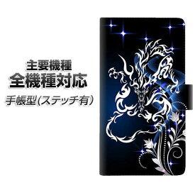 スマホケース 手帳型 全機種対応 カード収納 ステッチタイプ 【1000 闇のシェンロン】 Xperia XZ XZs XZ3 XZ2 XZ1 AQUOS sense2 アクオスセンス2 AQUOS R2 iPhone8 iPhone7 ギャラクシーS9 iPhoneX XS galaxy