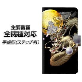 スマホケース 手帳型 全機種対応 カード収納 ステッチタイプ 【1003 月と龍】 Xperia XZ XZs XZ3 XZ2 XZ1 AQUOS sense2 アクオスセンス2 AQUOS R2 iPhone8 iPhone7 ギャラクシーS9 iPhoneX XS galaxy