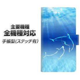 スマホケース 手帳型 全機種対応 カード収納 ステッチタイプ 【1048 海の守り神イルカ】 Xperia XZ XZs XZ3 XZ2 XZ1 AQUOS sense2 アクオスセンス2 AQUOS R2 iPhone8 iPhone7 ギャラクシーS9 iPhoneX XS galaxy