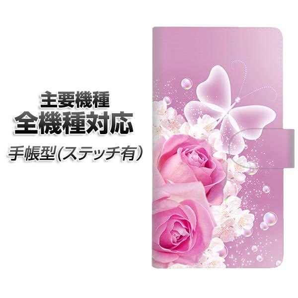 スマホケース 手帳型 全機種対応 カード収納 ステッチタイプ 【1166 ローズロマンス】 Xperia XZ XZs XZ3 XZ2 XZ1 AQUOS sense2 アクオスセンス2 AQUOS R2 iPhone8 iPhone7 ギャラクシーS9 iPhoneX XS galaxy