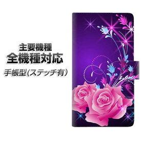 スマホケース 手帳型 全機種対応 カード収納 ステッチタイプ 【1177 紫色の夜】 Xperia XZ XZs XZ3 XZ2 XZ1 AQUOS sense2 アクオスセンス2 AQUOS R2 iPhone8 iPhone7 ギャラクシーS9 iPhoneX XS galaxy
