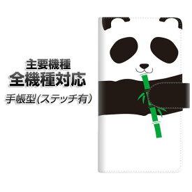 スマホケース 手帳型 全機種対応 カード収納 ステッチタイプ 【FD817 パンダ(大町)】 Xperia XZ XZs XZ3 XZ2 XZ1 AQUOS sense2 アクオスセンス2 AQUOS R2 iPhone8 iPhone7 ギャラクシーS9 iPhoneX XS galaxy