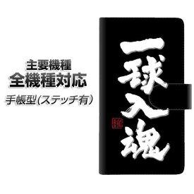 スマホケース 手帳型 全機種対応 カード収納 ステッチタイプ 【OE806 一球入魂 ブラック】 Xperia XZ XZs XZ3 XZ2 XZ1 AQUOS sense2 アクオスセンス2 AQUOS R2 iPhone8 iPhone7 ギャラクシーS9 iPhoneX XS galaxy
