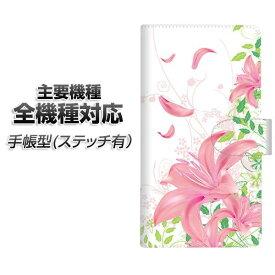 スマホケース 手帳型 全機種対応 カード収納 ステッチタイプ 【SC849 ユリ ピンク】 Xperia XZ XZs XZ3 XZ2 XZ1 AQUOS sense2 アクオスセンス2 AQUOS R2 iPhone8 iPhone7 ギャラクシーS9 iPhoneX XS galaxy